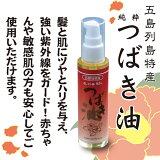 五島列島・純粋つばき油100%