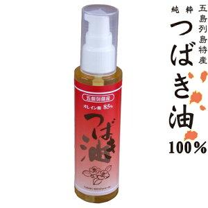 純粋つばき油100% 60ml五島列島産 椿油スキンケア 髪を保護肌の乾燥や肌荒れに!無添加!つばき油 で自然な潤い椿あぶら つばきあぶら