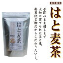 島根県産 はと麦茶 12g×25包美味しいはと麦茶! ヨクイニンイボ、顔・手足のむくみ、吹き出物、肌荒れに!ハトムギ茶…