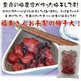 奈良の梅農園がつくった梅干し(大)