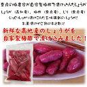 紅しょうが 無添加! 国産高知県産 しょうが300g奈良の梅農家が自家製の梅酢で漬け込んだ紅しょうが 紅生姜