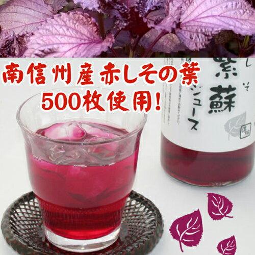 紫蘇ジュース 720ml花粉症対策 赤紫蘇エキス濃縮タイプ国産原料の為、製造数限定商品