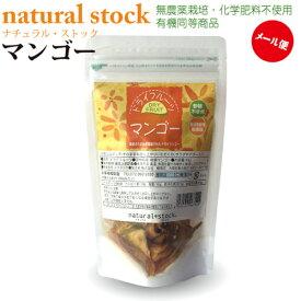 (0.25メール便サイズ)ドライフルーツマンゴー 60g【メール便・送料215円】砂糖不使用食品添加物無添加