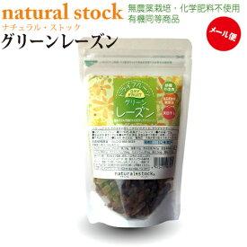 (0.25メール便サイズ)ドライフルーツグリーンレーズン 120g【メール便・送料215円】砂糖不使用食品添加物無添加。
