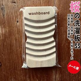 土佐龍さくらの洗濯板 SSサイズ【メール便でお届けします】送料185円/6袋まで毎洗面台で使えるサイズです。高知県産 天然木!桜の洗濯板 サクラ洗濯板せんたくいた12×6×1.5cm