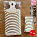 【送料無料】土佐龍さくらの洗濯板SサイズとSSサイズ2点セットメール便でお届けします。高知県産 天然木!桜の洗濯板 せんたくいた
