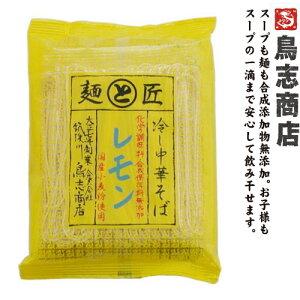 冷やし中華 レモン九州福岡・大正7年創業の老舗鳥志商店 無添加 ラーメン