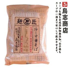冷やし中華 ごましょうゆ九州福岡・大正7年創業の老舗鳥志商店 無添加 ラーメン
