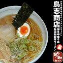 鳥志ラーメン 温麺9袋セット!九州福岡・大正7年創業の老舗鳥志商店 無添加 ラーメン