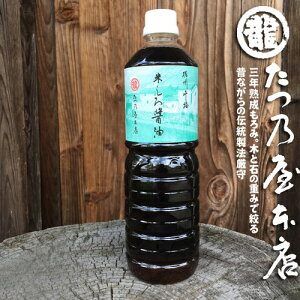 たつ乃屋 米しろ醤油  1000ml播磨の小京都三百年の歴史をもつ「たつ乃屋」