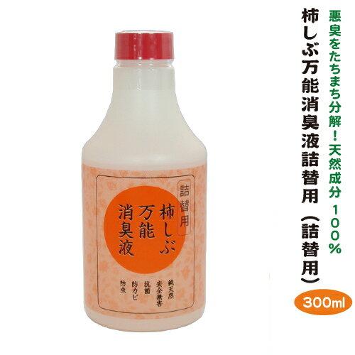 柿しぶ万能消臭剤(詰替え用) 300mlお部屋 ペット タバコ トイレ 加齢臭対策