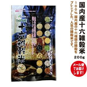 国内産十六雑穀米 200g【0.25メール便・送料215円】