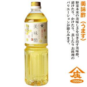美味酢(うます)1000ml酢 ビネガー ピクルス 庄分酢ギフト お中元 お歳暮 ポン酢 健康酢おいしい酢