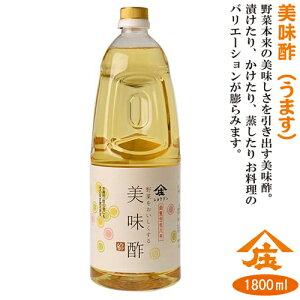 美味酢(うます)1800ml酢 ビネガー ピクルス 庄分酢ギフト お歳暮 業務用