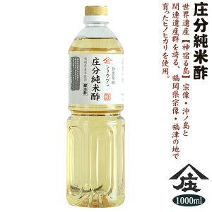 庄分純米酢1000ml庄分酢 酢 ビネガー 健康酢おいしい酢