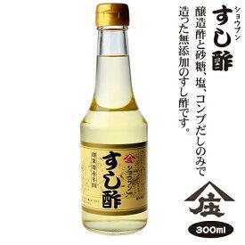 すし酢 300ml寿司 鮨 酢 ビネガー健康酢 庄分酢おいしい酢