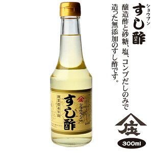 すし酢 300ml寿司 鮨 酢 ビネガー健康酢 庄分酢