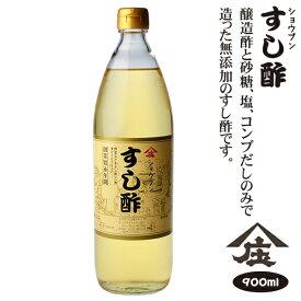 すし酢(900ml)庄分酢 寿司 鮨 酢 ビネガー 健康酢おいしい酢
