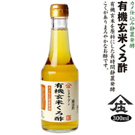 有機玄米くろ酢 (300ml)【熊本県産有機玄米使用】黒酢 ビネガー 健康酢 庄分酢おいしい酢