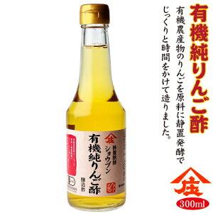 有機純りんご酢(300ml)静置発酵 ビネガー 酢庄分酢 健康酢