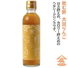 飲む酢 酢飲 大豆りんご 200ml大豆酢 ビネガー 果実酢庄分酢 健康酢おいしい酢