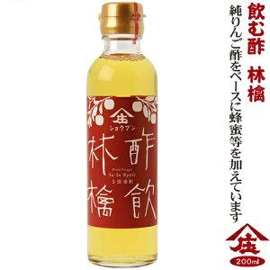 飲む酢 酢飲 林檎(200ml)りんご酢 ビネガー 果実酢 庄分酢 健康酢