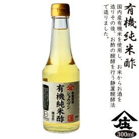 有機純米酢 300ml庄分酢 酢 ビネガー 健康酢おいしい酢