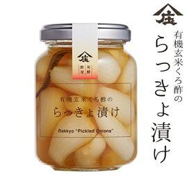 銀座プレミアムらっきょ漬け(180g)有機玄米くろ酢使用黒酢 ビネガー 健康酢 庄分酢