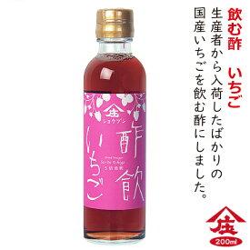 飲む酢 酢飲 いちご 200ml 酢 ビネガー 果実酢 庄分酢ダイエットおいしい酢