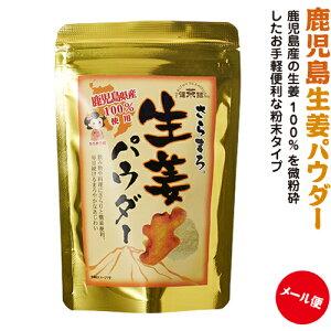 健茶館 さらまろ 生姜パウダー(25g)鹿児島産生姜パウダー【メール便でお届けします】しょうが紅茶なら1袋で湯飲み約125杯分。