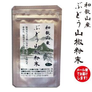 和歌山産 ぶどう山椒7gメール便でお届けします。日本全国送料一律215円/5袋まで毎。お料理の薬味、調味料としても使い易い粉末タイプ。【しびれの素】