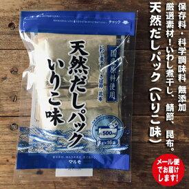 (0.5メール便サイズ)天然だしパック いりこ味8g×16包【メール便でお届けします】送料215円/2袋まで毎国産原料 いりこだしいわし煮干し、さば節昆布!天然素材
