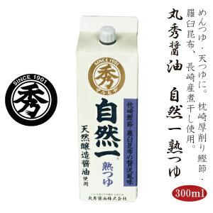 丸秀醤油自然一熟つゆ 300mlめんつゆ、天つゆ、万能つゆ(3倍希釈)