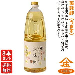 美味酢(うます)1.8ℓ【8本セット・送料無料】酢 ビネガー ピクルス 庄分酢ギフト お歳暮 業務用