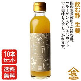 飲む酢 酢飲 生姜 200ml【10本セット・送料無料】しょうが 生姜 酢 ビネガー庄分酢 健康酢おいしい酢