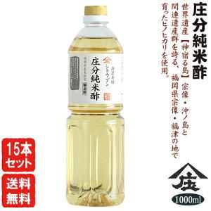 庄分純米酢1000ml【15本セット・送料無料】庄分酢 酢 ビネガー 健康酢おいしい酢