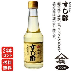 すし酢 300ml【24本セット・送料無料】寿司 鮨 酢 ビネガー 健康酢 庄分酢