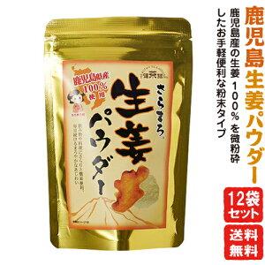 健茶館 さらまろ 生姜パウダー(25g)【12袋セット・送料無料】鹿児島産 国内加工しょうがパウダーしょうが紅茶なら1袋で湯飲み約125杯分。
