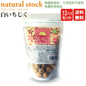 ドライフルーツ白いちじく 110g【12袋セット・送料無料】 砂糖不使用食品添加物無添加