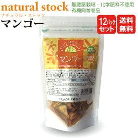 ドライフルーツマンゴー 60g【12袋セット・送料無料】砂糖不使用食品添加物無添加
