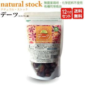 ドライフルーツデーツ 120g【12袋セット・送料無料】 砂糖不使用食品添加物無添加