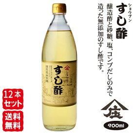 すし酢 900ml【12本セット・送料無料】庄分酢 寿司 鮨 酢 ビネガー 健康酢ガラス瓶入り おいしい酢