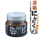 にんにく亭の万能にんにく味噌 125gごはんの友青森県産にんにく使用、美味しい、免疫力アップ食材、減塩、健康、おかず味噌