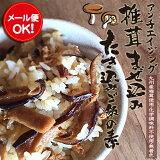 椎茸まぜ込みたき込みご飯の素×2p
