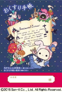 キャラクターお薬手帳/アリス(1冊) 4784