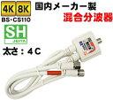 4K8K 対応 4C ケーブル付 アンテナ分波器 #SEP-4F5032 【F型接栓タイプ】 デジタル放送対応 室内用 分波器 地上 BS CS…