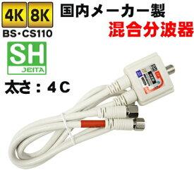 2K4K8K 対応 4C ケーブル付 アンテナ分波器 #SEP-4F5032 【F型接栓タイプ】 デジタル放送対応 室内用 分波器 地上 BS CS 対応 4Cケーブル【M】【S】