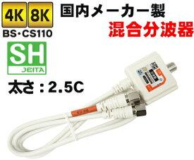 2K4K8K 対応 2.5C ケーブル付 アンテナ分波器 #SEP-25F5032 【F型接栓タイプ】 デジタル放送対応 室内用 分波器 地上 BS CS 対応 2.5Cケーブル【M】【S】