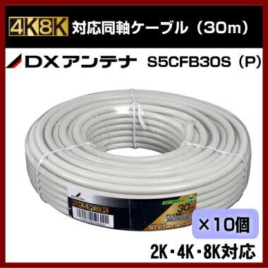 【送料無料】4K8K対応【5C】同軸ケーブル(30m)S5CFB30S(P)S-5C-FBDXアンテナ10個セット
