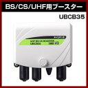 【マスプロ電工】 UBCB35 BS/CS/地デジ用 ブースター BSブースター CSブースター CATVブースター アンテナブースター 地デジブースター ブー...